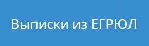 http://выписку.рф