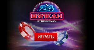 Зеркало казино Вулкан 24 - это вход без проблем