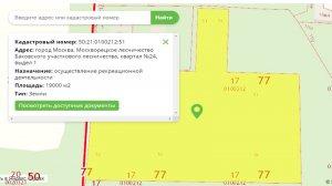 Как проверить земельный участок по кадастровому